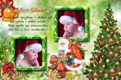 Волшебный праздник новый год, детские рамки для фото online