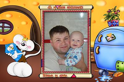 Папа и сыночек, онлайн семейные рамки для оформления фото