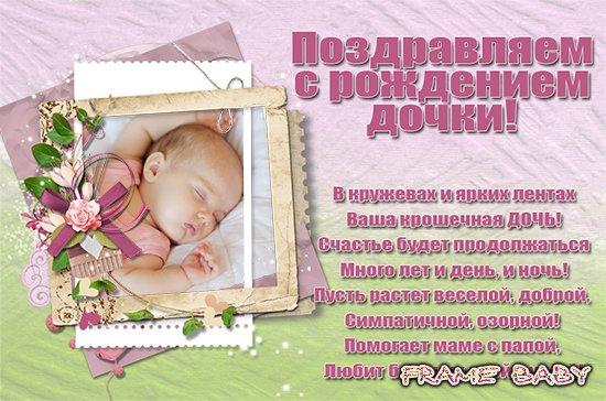 http://frame-baby.ru/uploads/posts/2011-02/1297421723_otkrytka-s-rozhdeniem-dochki-550.jpg