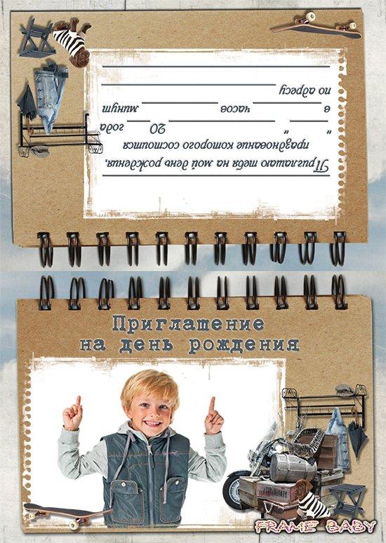 Пригласительные на день рождения мальчику 9 лет, пасхальные польские