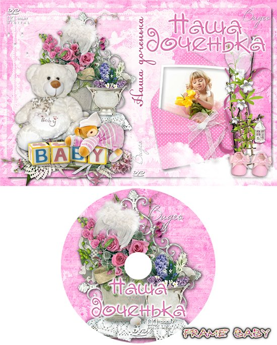 Картинка на диск выписка из роддома