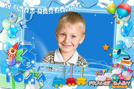 Открытка с днем рождения для ребенка куда можно вставить фото, все