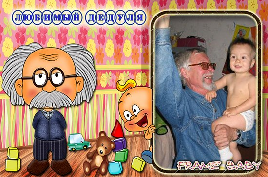 Открытка с днем рождения дедушке фотошоп, открытка день матери