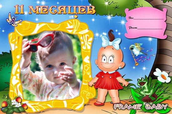 11 месяцев ребенку открытки девочке