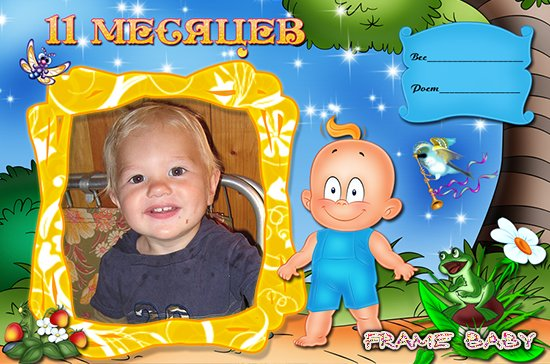 11 месяцев открытка для мальчика
