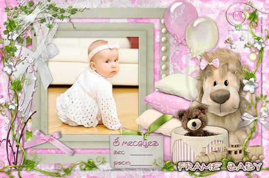 Открытка с днем рождения девочке 8 месяцев