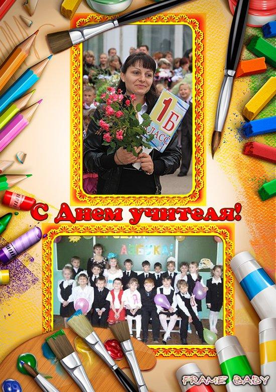 Смешные, коллаж открытка с днем учителя