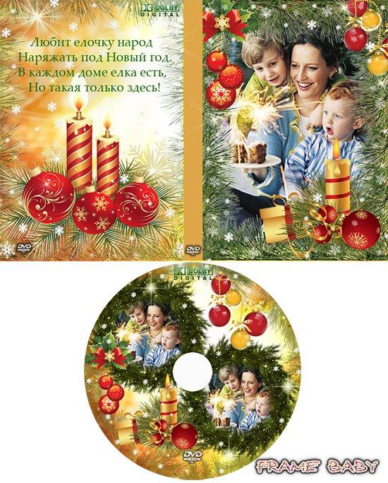 фото на диск новогоднее пользуются популярностью