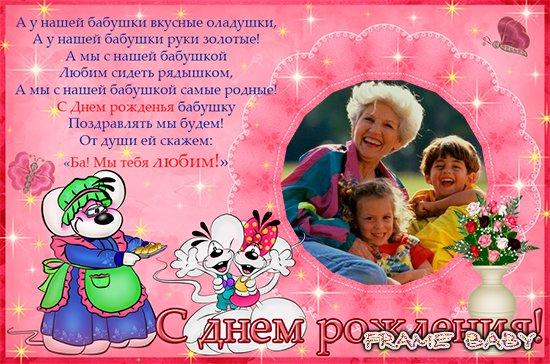 Поздравления, открытка с днем рождения бабушке детские