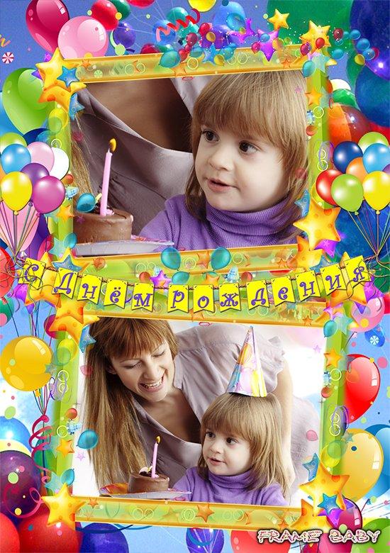 фоторамки вставити фото день народження дитяче кто-нибудь