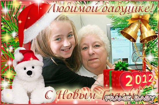 Дню, красивая открытка на новый год бабушке