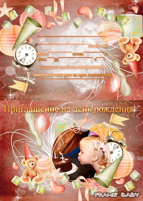 Открытка советская, детское приглашение на день рожденья открытка