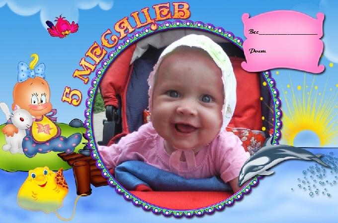 Поздравления внучке на пять месяцев